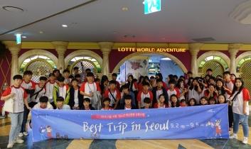 2019 서울-지방 청소년 역사문화교류사업 3일차 (0