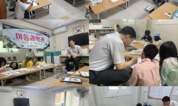 [이동과학관 9월] 활동사진