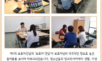 몽(夢)땅연필 제1회 보호자간담회 '보호자 면담'
