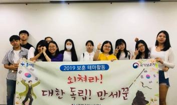 2019년 국가보훈처 보훈테마활동 '외쳐라 대한독립 만