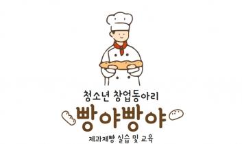 2021년 제4기 청소년창업동아리 '빵야빵야' 제과제빵