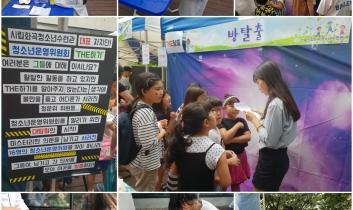 2018 청소년운영위원회 10기 THE하기 '기획활동'