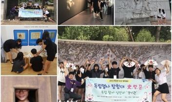 2018년 독립열사 탐험대 史(사)랑꾼- 독립 찾아 삼