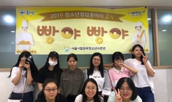 2019년 제2기 청소년창업동아리 '빵야빵야' 제3차