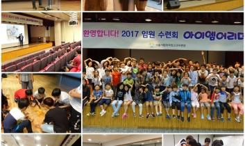2017 임원수련회 아이엠어리더(양명초)