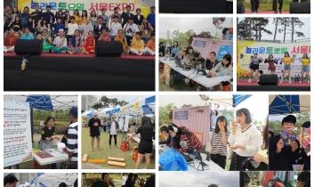 2017 놀라운토요일 서울EXPO 5권역 축제