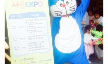 2016 놀라운 토요일 서울 Expo1