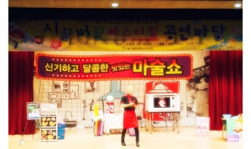 2016 놀라운 토요일 서울 Expo2