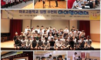 2016 아이엠어리더 (임원 수련회)