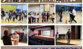 2017 아이엠어리더(임원수련회) 3월 활동