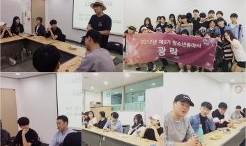 제9기 청소년동아리 '광락' 5차 정기회의