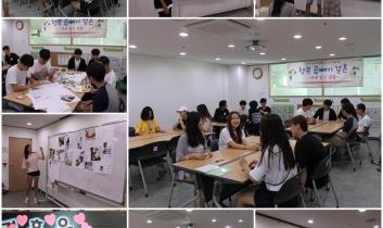 2016 청소년활동프로그램지원사업 '행복곱빼기결혼' 1