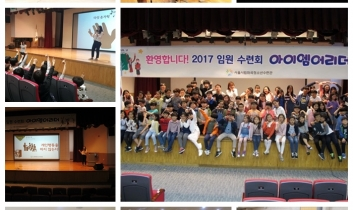 2017 아이엠어리더(임원수련회) 4월 활동